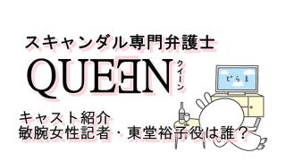 スキャンダル専門弁護士QUEENキャスト紹介