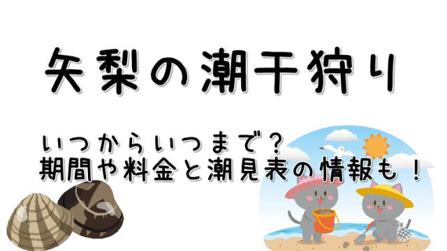 潮干狩り矢梨