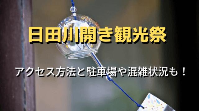 花火大会日田川