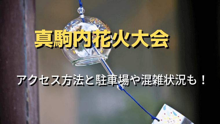 花火大会真駒内