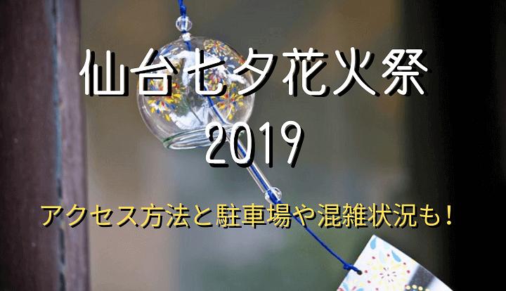仙台七夕まつりアクセス情報