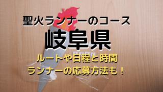 聖火ランナーコース岐阜県ルートや日程
