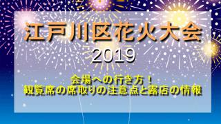 江戸川区花火大会行き方と観覧席の席取りや露店