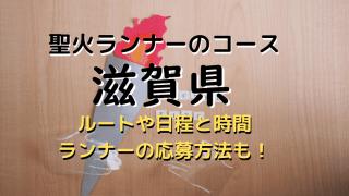 滋賀県聖火ランナー募集