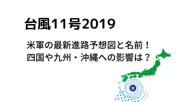 台風11号2019の最新進路予想と名前