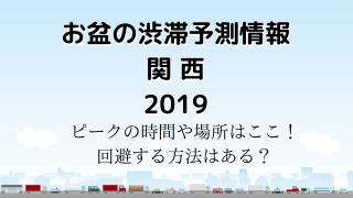 渋滞予測関西高速道路
