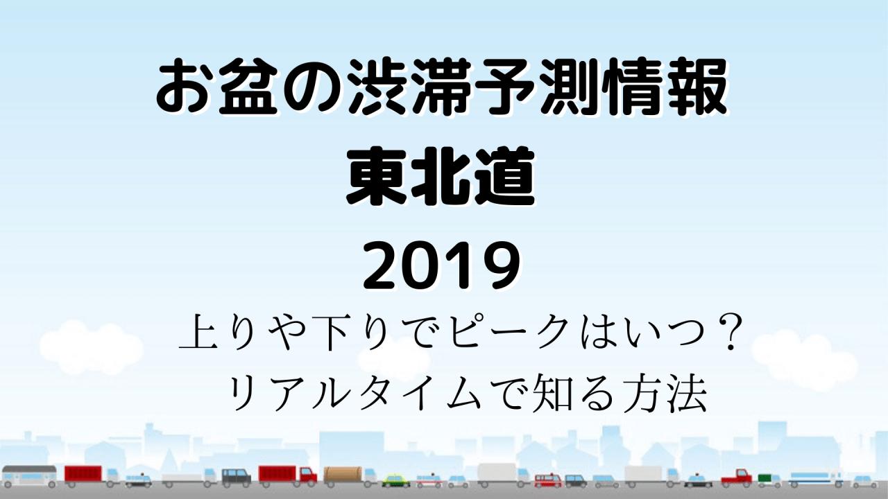 渋滞予測東北道