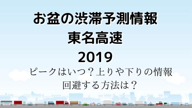 渋滞予測東名道