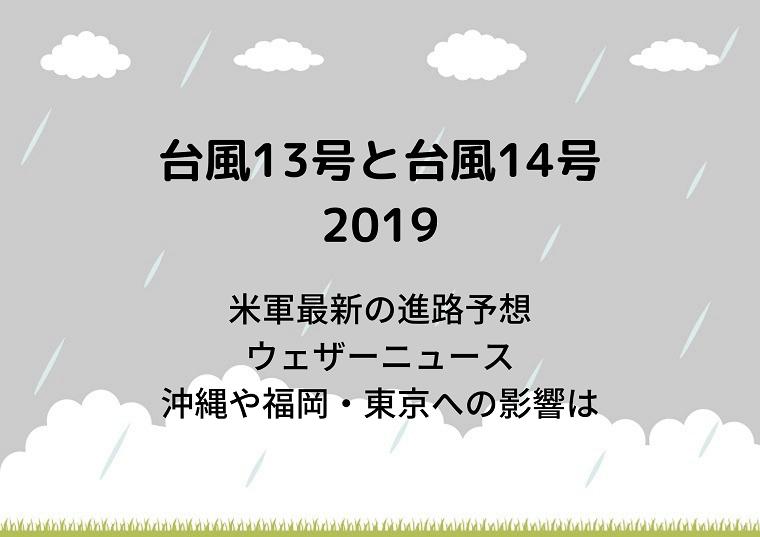 台風13号と台風14号2019の最新ウェザーニュース米軍進路予想も