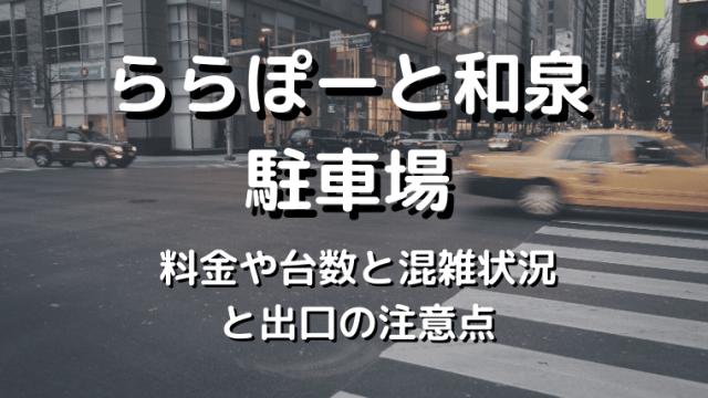 ららぽーと和泉駐車場についてのご紹介です