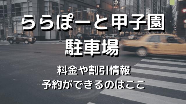 ららぽーと甲子園駐車場についての紹介です