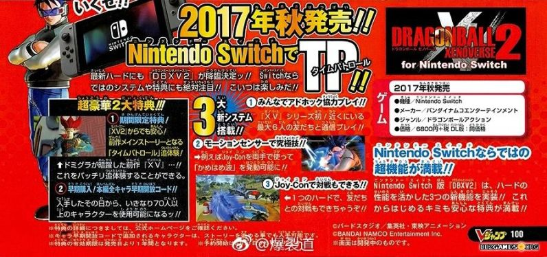 DRAGON BALL XENOVERSE 2 Switch jap