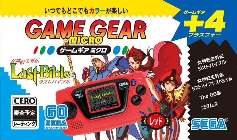 Game Gear Micro Rouge