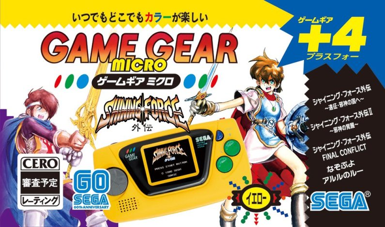 Game Gear Micro jaune