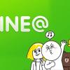 LINE@始めました☆