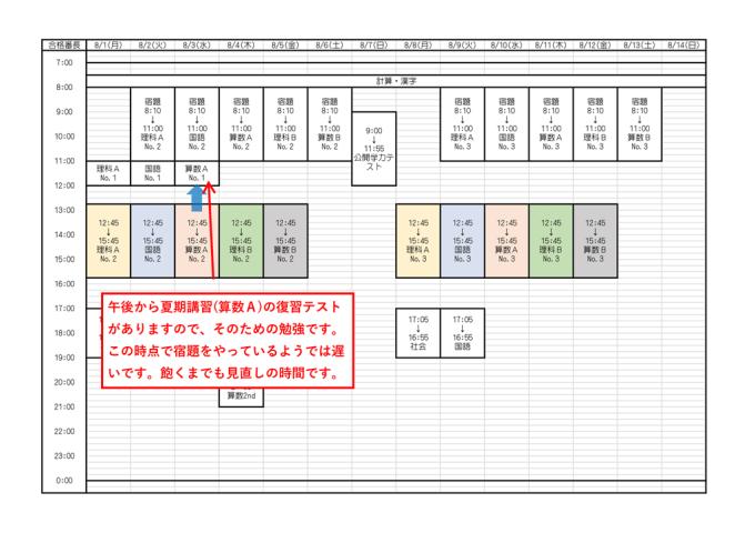 合格番長_2016年度版_夏の予定表_12-2