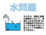 小6 Y・B君(仮) 40回目 『水問題』が苦手