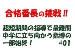 小6 N・K君(仮) 1回目 合格番長の挑戦!