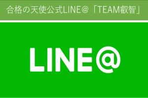 合格の天使Line@