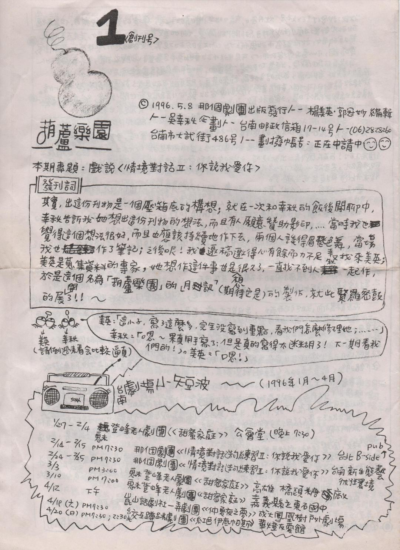 葫蘆樂園:劇場發聲報第一期