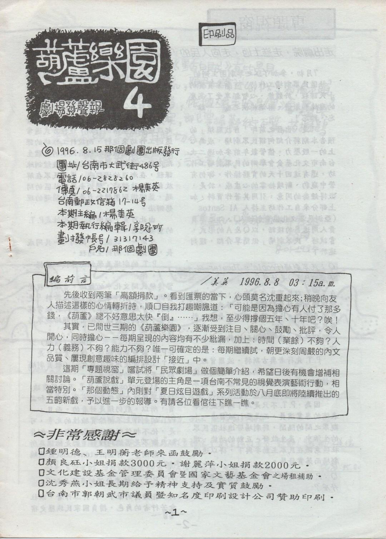 葫蘆樂園:劇場發聲報第四期