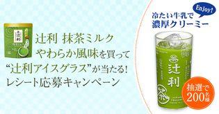 """<辻利>抹茶ミルク やわらか風味を買って当たる!キャンペーン実施中 オリジナルの""""辻利アイス グラス""""を 抽選で200名様にプレゼント"""