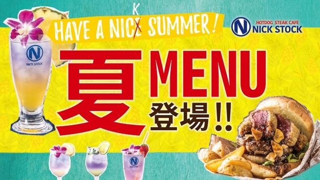 夏のガッツリ「個性派グルメバーガー」とオシャレな「星空ドリンク」が登場!肉が旨いカフェ「NICK STOCK(ニックストック)」より夏限定メニュー提供スタート!
