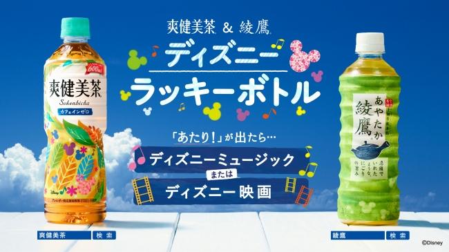『爽健美茶&綾鷹 <ディズニー>ラッキーボトル』2018年6月18日(月)より発売