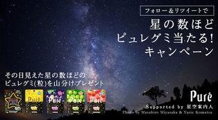 """環境省認定""""日本一星空がきれいな村""""阿智村で見えた 星の数ほどのピュレグミ当たる!?"""