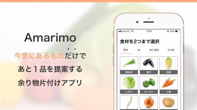 冷蔵庫に余っている食材で人工知能がレシピを自動生成するアプリ「Amarimo(アマリモ)」が本日リリース