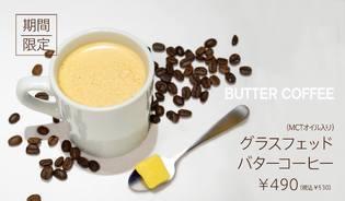 お腹が空かない!頭が働く! 「グラスフェッドバターコーヒー」登場  ~良質な脂質で身体を中から改善~