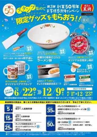 餃子の王将の限定グッズがもらえる!「第3弾 創業50周年お客様感謝キャンペーン」を開催!