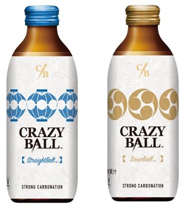 強炭酸で焼酎の味と風味を引き立てる「クレージーボール ストレートボール」「クレージーボール サワーボール」 7月2日(月)から飲食店向けに発売