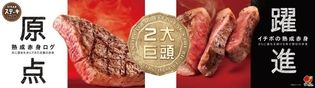 ステーキガストのステーキ二大巨頭を食べ比べ 熟成赤身ログ&イチボの熟成赤身