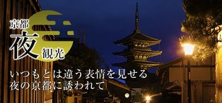新サイト「京都夜観光」の開設について