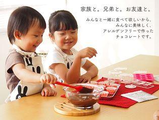 親子でアレルゲンフリーチョコレート専用工場を見学! 岐阜県各務原で6月30日(土)に工場見学会を開催