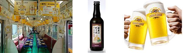 【鉄道開業90周年事業】三田市制施行60周年記念事業と連携して「ビール片手に三田へ!GO」を運行します