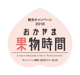 【岡山県】まもなく開催!観光キャンペーン2018「おかやま果物時間」