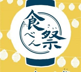 「おいしい」「楽しい」がいっぱい ちゃばら5周年記念「食べん祭」開催
