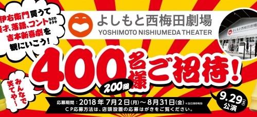 サントリー緑茶「伊右衛門」よしもと西梅田劇場ご招待キャンペーン実施