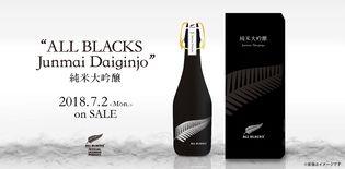 『ALL BLACKS 純米大吟醸』7月2日(月)より本数限定で販売開始