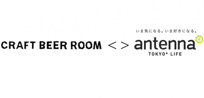 クラフトビールをカップルで飲み比べ!<antenna* SPECIAL>GRAND KIRIN CRAFT BEER ROOMを開催