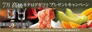 FXプライムbyGMO、 美味しい幸せと選ぶ楽しみをお届けする、 【最大5万円相当】のカタログギフトをプレゼント!