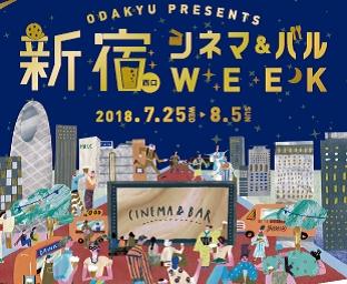 新宿シネマ&バルWEEK ポスター(イメージ)