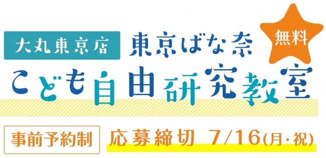 【無料イベント】「東京ばな奈ウォーターライト」を作ろう!東京ばな奈 こども自由研究教室、8月5日(日)開催