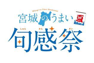 """生産量日本一!宮城県の""""ホヤ""""が主役のイベント! 東京アンテナショップ「宮城ふるさとプラザ」で7月14日から開催"""