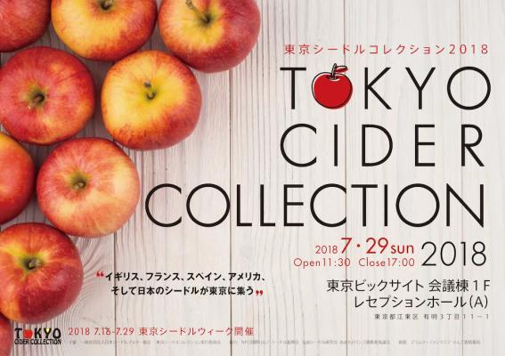 日本最大規模のシードルイベント「東京シードルコレクション2018」開催