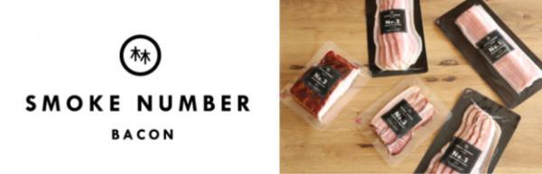 はやしハム、初のプライベートブランド「林印」で燻製レベルで展開するスモークナンバーベーコンを小江戸蔵里で販売開始