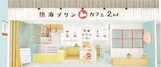 累計30万個販売!行列のできるプリン専門店「熱海プリン」 ついに2号店をオープン!「熱海プリンカフェ2nd」