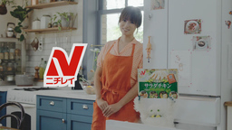 深田恭子さんが『切れてる!サラダチキン』でリズミカルにクッキング 新CM
